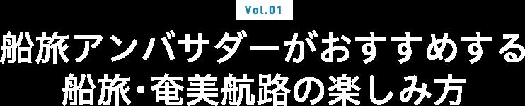 Vol.01 船旅アンバサダーがおすすめする船旅・奄美航路の楽しみ方