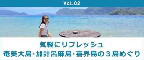 Vol.02 気軽にリフレッシュ 奄美大島・加計呂麻島・喜界島の3島めぐり