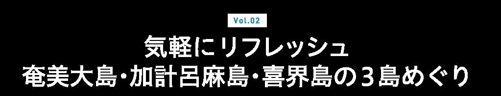 Vol.02 船旅アンバサダーがおすすめする船旅・奄美航路の楽しみ方