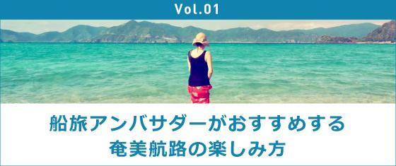 Vol.01 船旅アンバサダーがおすすめする 船旅・奄美航路の楽しみ方