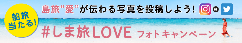 キャンペーンサイトはコチラ!島旅愛が伝わる写真を投稿しよう! #しま旅LOVEフォトキャンペーン 奄美航路船旅乗船券当たる! 応募期間 2020.12.25[FRI]-2021.2.26[FRI] PM5:00