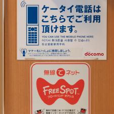 無料でネット FREE SPOT