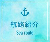 航路紹介 Sea route