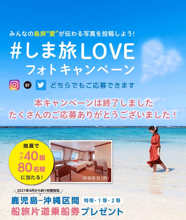 """みんなの島旅""""愛""""が伝わる写真を投稿しよう! #しま旅LOVEフォトキャンペーン instagram or twitterどちらでも応募可能 @amami_shiptrip 抽選でペア40組総勢80名様に当たる! 2021年4月から約1年間有効 鹿児島-沖縄区間 特等・1等・2等 船旅片道乗船券プレゼント 特等客室(例)"""
