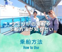 フェリーの乗船や下船方法が知りたい 乗船方法 How to Use