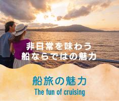 非日常を味わう船ならではの魅力 船旅の魅力 The fun of crusing