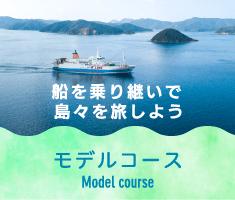 船を乗り継いで島々を旅しよう モデルコース Model course
