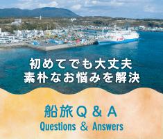 初めてでも大丈夫 素朴なお悩みを解決 船旅Q&A Questions & Answers