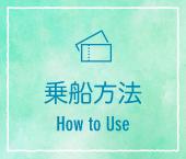 乗船方法 How to Use