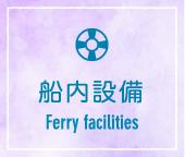 船内設備 Ferry facilities