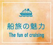 船旅の魅力 The fun of cruising