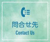 問合せ先 Contact Us